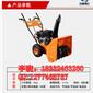 手扶式扫雪机手扶式扫雪机的价格自走式扫雪机的型号