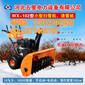 机场专用自走式除雪机-自走式除雪机的生产厂家-手扶式除雪机