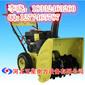北京胡同专用小型自走式清雪机~供应北京小型手扶式清雪机