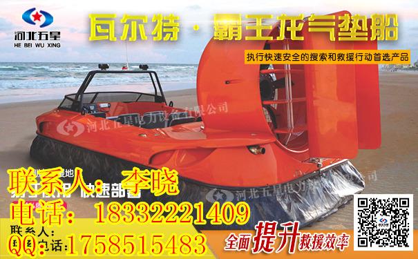 气垫船鱼机图片