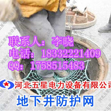 60-90井口通用的地下井防护网。下水道井安全防护网