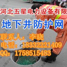 禁得住跳——窨井防护网。排水井防坠网,井口防护网