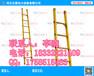 防汛专用冲锋梯=电工安全绝缘梯。全绝缘人字梯/合梯