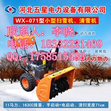 河南多功能道路清雪机——滚刷式小型扫雪机价格