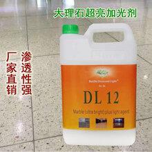 大理石晶面剂水磨石翻新加光剂保养剂防滑防污增光图片