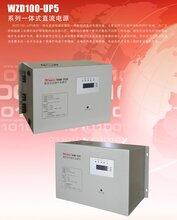 供应一体化微机UP5直流电源