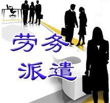注册劳务派遣公司,申请劳务派遣资质图片
