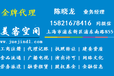 代办上海广播电视节目制作经营许可证一条龙申请