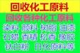 金華回收甲苯二異氰酸酯廠價
