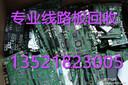 北京恒通专业收购各种废旧电路板、线路板、旧电瓶图片