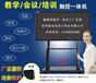 教学一体机触摸一体机交互式一体机触摸屏一体机触摸电视一体机教学触摸电子白板