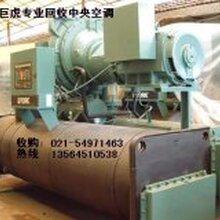 上海二手中央空調回收二手制冷設備回收圖片
