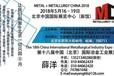 2018年第十八届北京冶金展会