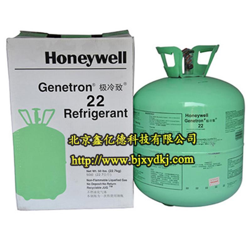 正品霍尼韦尔R22空调中低温制冷剂22.7KG/13.6KG
