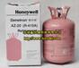 正品霍尼韋爾制冷劑R410A空調中高溫制冷劑