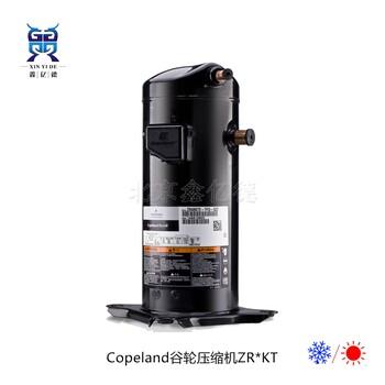 谷轮10匹ZW125KBE-TFP-522热泵烘干压缩机