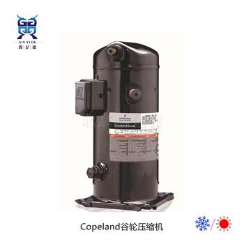 谷轮20匹ZW430HSP-TEP-522热泵供暖压缩机