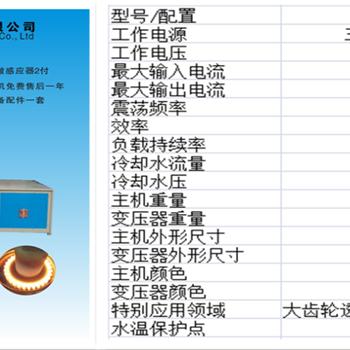 陇南高频加热炉超锋高频加热设备老客户带新客户便宜