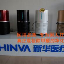 新华医疗KJFFC300空气净化器家用除甲醛杀菌除烟尘pm2.5