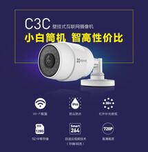 萤石(EZVIZ)C3C高清夜视智能无线网络摄像头wifi远程监控摄像机防水防尘枪机ipcamera