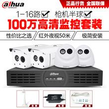 淄博大华高清监控设备销售及安装