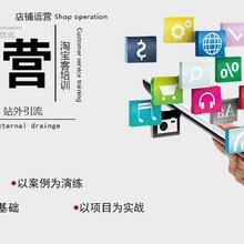 上海淘宝运营培训、宝山商城运营培训、实战培训班