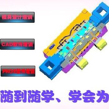 上海模具设计培训学校哪家好设计基础冲压模具图片