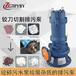 XWQ无堵塞排污切割泵移动式铸铁排污泵台州厂家直销