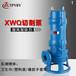 无堵塞50XWQ10-10-0.75铸铁排污泵合金旋风铰刀切割泵