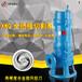 台州厂家直销高质量带刀潜水式排污泵国标高效切割泵