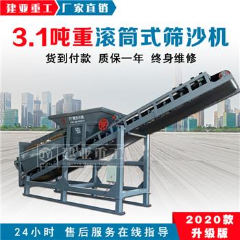 新型筛沙机滚筒筛沙机厂家直销专业定制大型筛砂设备