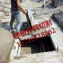 廊坊大城县切割开门+承重墙拆除切割+楼板开洞
