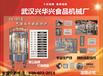 武汉850型碳气两用烤鸭炉厂家直销,烤鸭炉采用优质耐高温玻璃,高效耐用850型烤鸭炉可以流动经营