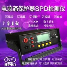 BYSPD浪涌保护器安全巡检仪