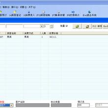 唐山酒店建设前台登记系统,酒店收银软件xh上门安装软件