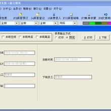 新山东酒店收银系统(客房住宿收银软件)酒店前台系统