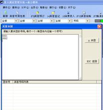 秦皇岛旅游酒店收银系统(酒店管理软件)房间计时收费系统