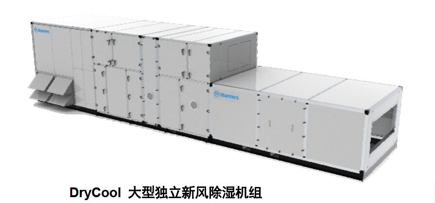 深圳蒙特ML系列转轮式除湿机、蒙特抽湿机、蒙特干燥机代理