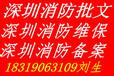 深圳龙岗消防批文,深圳消防工程设计备案验收