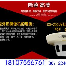 漯河烟感监控摄像机厂家