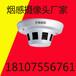 沈阳市网络烟感摄像机多少钱