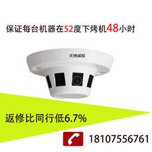 横峰县仿烟感摄像机多少钱