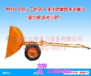 小型多功能除雪车扫雪车M小型多功能除雪车工作宽度、小型扬雪机图片