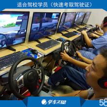 驾吧加盟汽车驾照模拟器小县城创业
