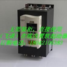 上海川肯115千瓦在线式软起动器,无需装柜直接使用3C认证