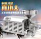 江西旭朗新款五谷磨粉机厂家中药材磨粉机