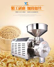 北京旭朗不锈钢五谷杂粮磨粉机黑米磨粉机直销