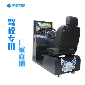 乐山汽车驾驶模拟器