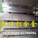镁铝7075铝棒7075铝板
