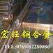 进口铍铜厂家进口高强度c17200铍铜